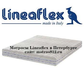 Матрасы Lineaflex в СПб